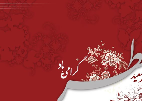 متن زیبا برای تبریک عید فطر