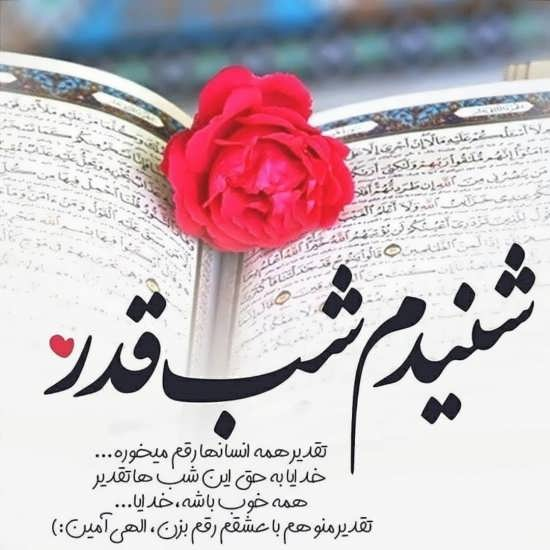 عکس نوشته شب قدر سوره قدر