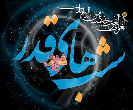 تصویر پروفایل دیدنی برای شب قدر