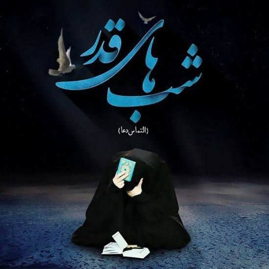 قشنگ ترین عکس پروفایل شب قدر
