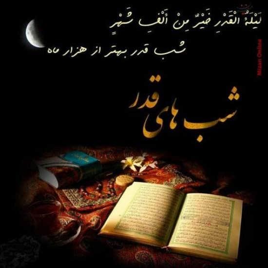 تصویر پروفایل بی نظیر برای شب قدر