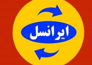دلیل کم شدن شارژ ایرانسل