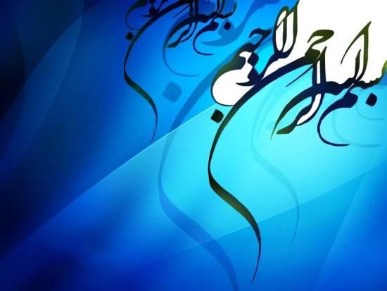 مدل بسم الله الرحمن الرحیم زیبا و جذاب