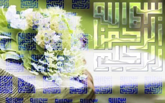 بسم الله الرحمن الرحیم با پس زمینه زیبا