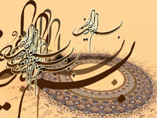 مدل بسم الله با پس زمینه زیبا