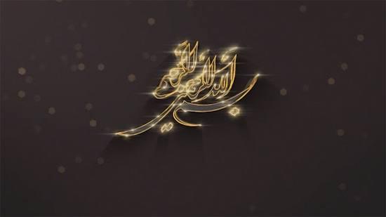 مدل بسم الله الرحمن الرحیم