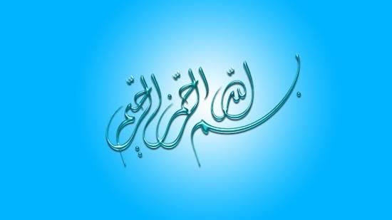 مدل بسم الله الرحمن الرحیم ساده