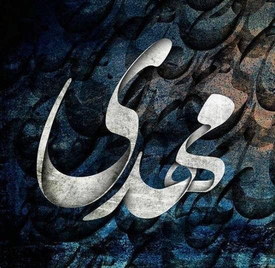 عکس پروفایل اسم مهدی با خط خوشنویسی