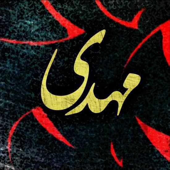 عکس پروفایل زیبا و متفاوت با اسم مهدی