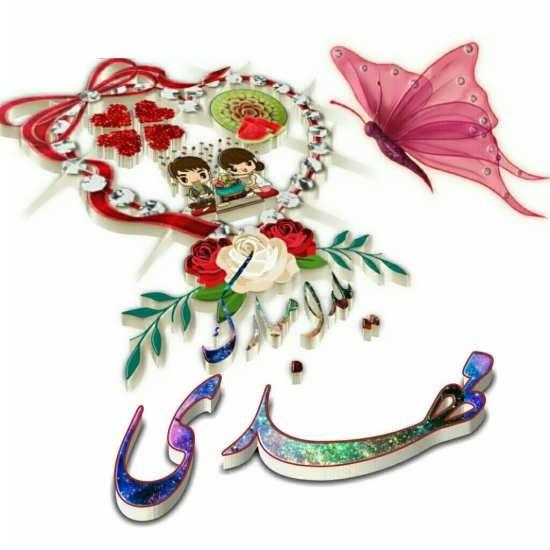 عکس پروفایل تبریک یلدا و اسم مهدی