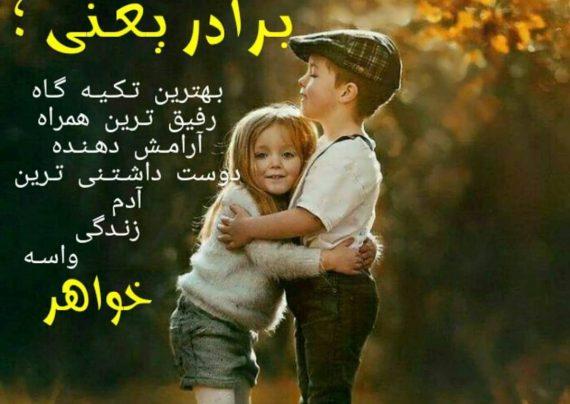 عکس نوشته برای برادر