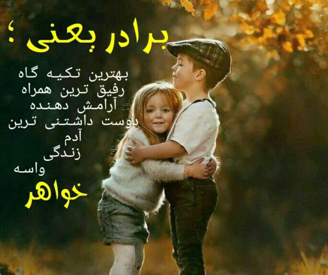 عشق یعنی خواهر و برادر 4