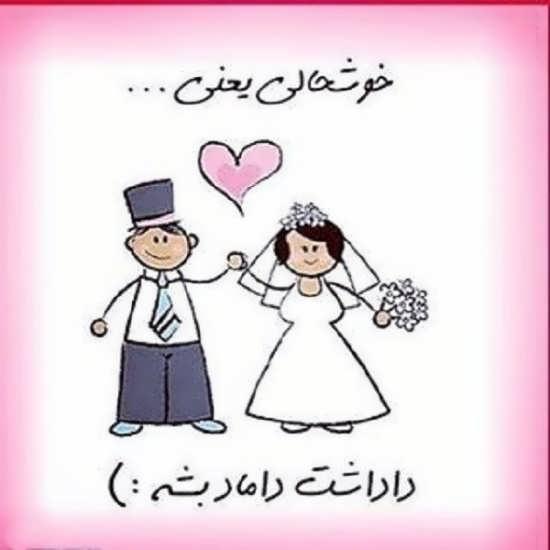 پروفایل برای ازدواج برادر