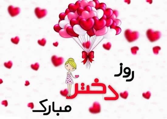 عکس نوشته زیبا و خاص برای روز دختر