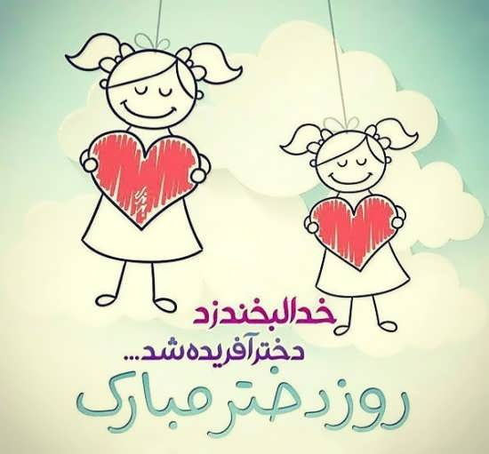 عکس نوشته پرمحتوی برای روز دختر