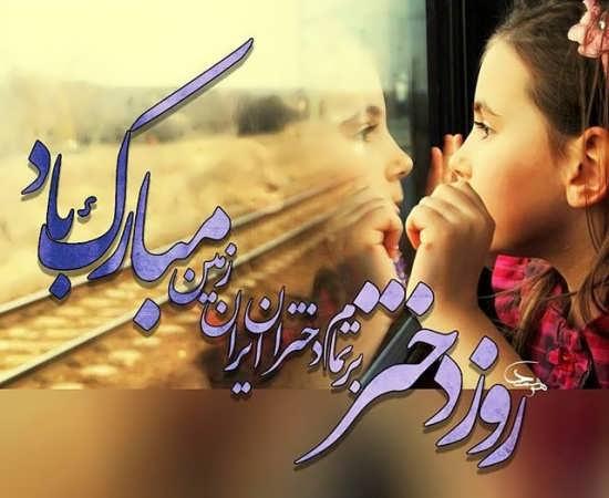 عکس نوشته زیبا برای روز دختر