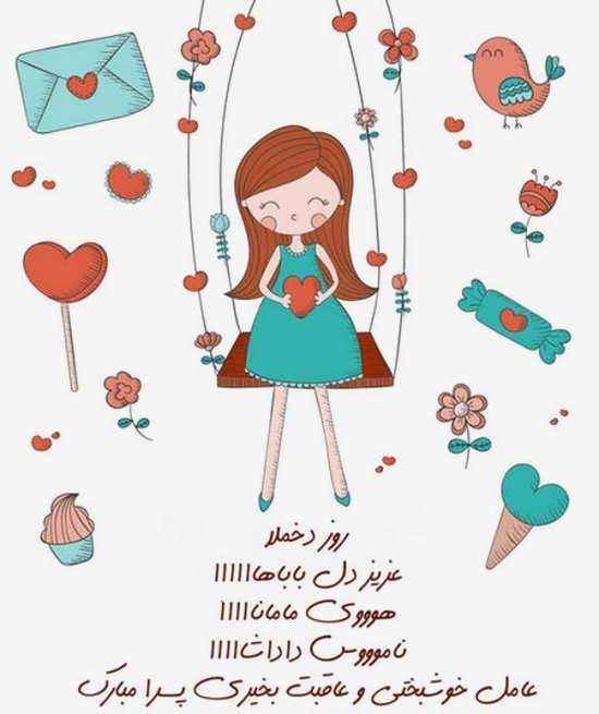 عکس نوشته جالب و فانتزی برای روز دختر