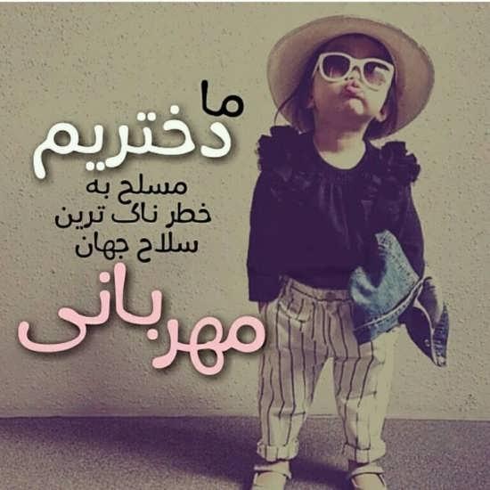 عکس نوشته روز دختر برای پروفایل