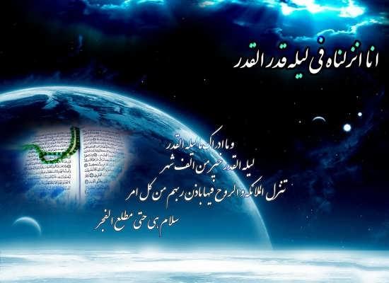 عکس نوشته زیبا و دلنشین برای شب های قدر