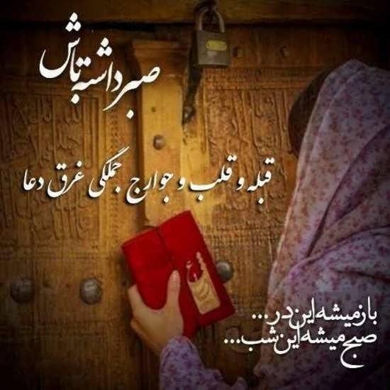 عکس نوشته زیبا و مذهبی برای شب قدر
