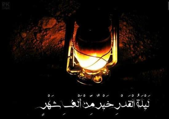 عکس نوشته زیبا برای شب قدر