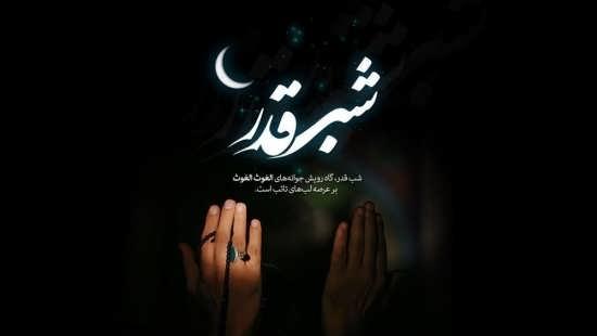 عکس زیبا و دلنشین برای شب قدر