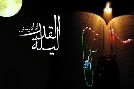 عکس تلگرام شب قدر