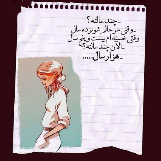 عکس نوشته روانشناسی