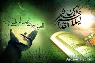 اعمال مخصوص شب بیست و سوم ماه مبارک رمضان