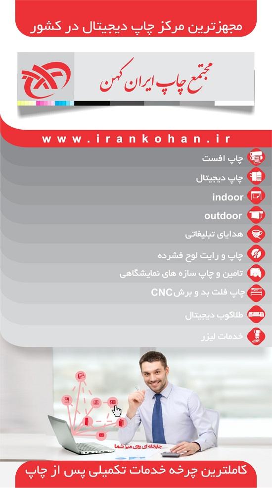 مجتمع چاپ ایران کهن