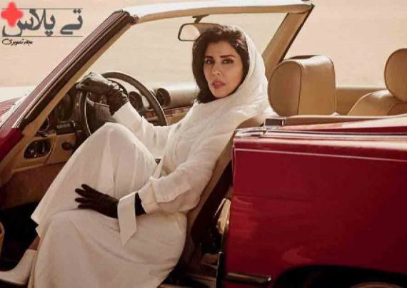 تصویری جدید از دختر شاه قبلی عربستان