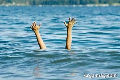 تعبیر دیدن خواب غرق شدن