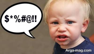 رفتار با کودک بد دهن