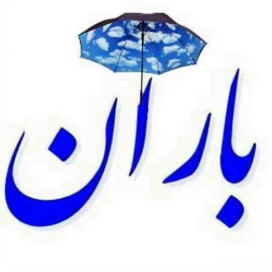 عکس نوشته ساده و زیبا از اسم باران
