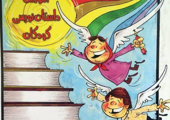 آموزش داستان نویسی کودکان