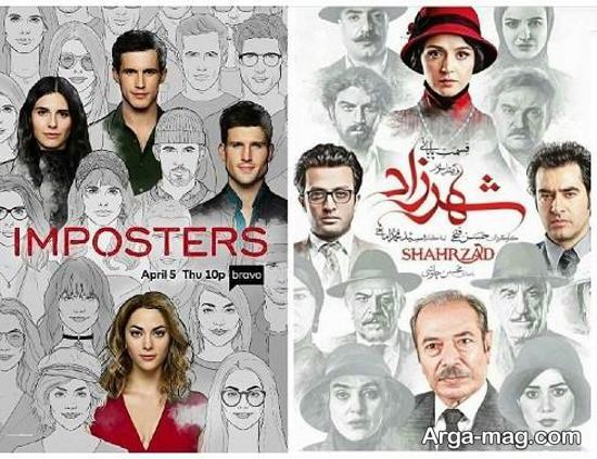 پوستر سریال شهرزاد
