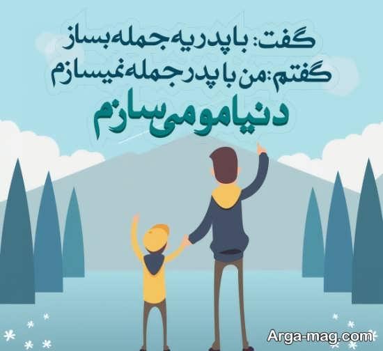 عکس نوشته برای پدر