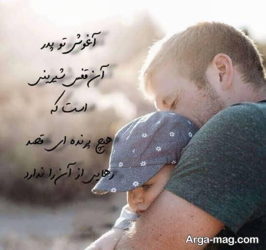 عکس نوشته به روز درباره پدر