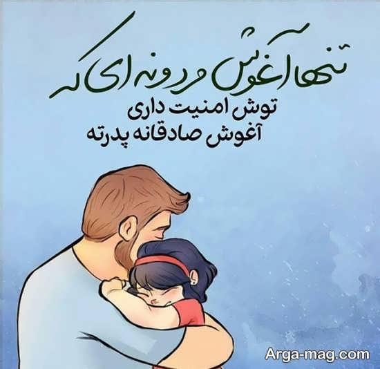 عکس نوشته انیمیشنی برای پدر