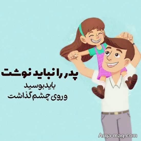 عکس نوشته دخترها برای پدر
