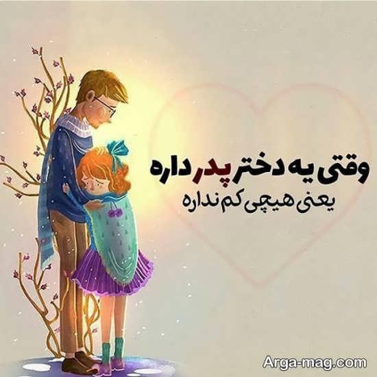 عکس نوشته دخترانه درباره پدر