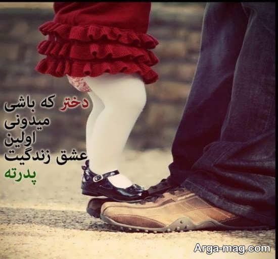عکس نوشته با تصویر بامزه درباره پدر