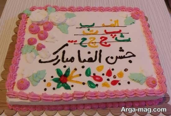تزیینات جدید کیک جشن الفبا