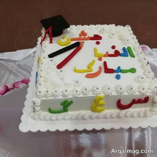 دیزاین کیک جشن الفبا با طرح زیبا