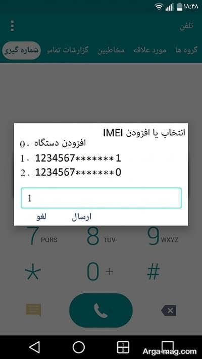 انتقال مالکیت موبایل بعد از ثبت رجیستر