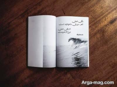 شعر زیبا و جالب مفهومی