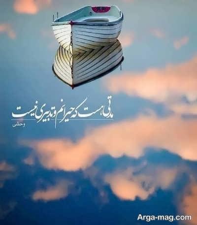 عکس نوشته زیبا و مفهومی