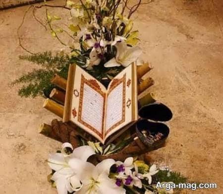 تزیین شیک قرآن برای عقد