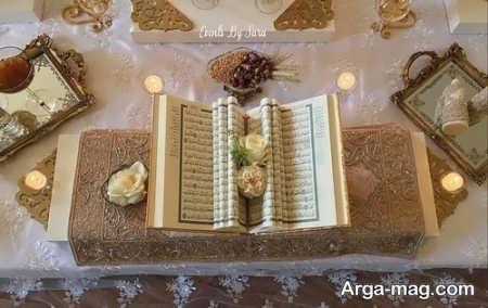 تزیین قرآن شیک عروس برای سفره عقد