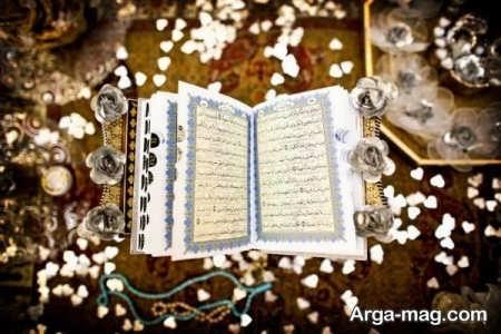 تزیین ساده قرآن عروس برای سفره عقد